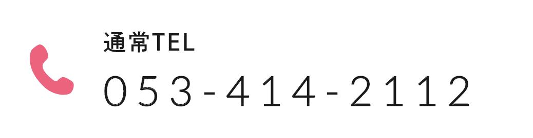 通常TEL 053-414-2112