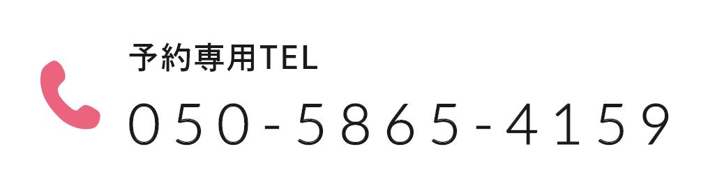 予約専用TEL 050-5865-4159